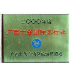 """""""Лучшие 10 компаний в сфере международного туризма в Гуанси"""" был выдан в 2000 г.."""