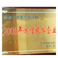 Guilin CITS was awarded 2006 Faithful and Honest Tourism Enterprise