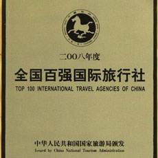 """""""Лучшие 100 компаний в сфере международного туризма в Китае"""" с 1997 г. до 2009 г."""