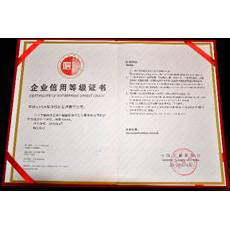 Guilin CITS was awarded AAA Certificate of Enterprise Credit Grade