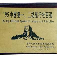 """""""Лучшие 100 китайских турагентств между китайскими турагенствами типа A и типа B"""" с 1993 г. до 1995 г.."""