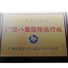 """""""Лучшие 8 компаний в сфере международного туризма в Гуанси"""" в 1998 г., 1999 г., 2007 г. и 2009 г.."""