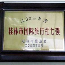 CITS Guilin was awarded as one of the Top 7 Guilin International Travel Agencies in 2004