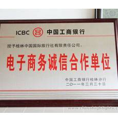 Е-Бизнес-партнер с честностью Коммерческого Банка Китая (ICBC) в 2011 году.