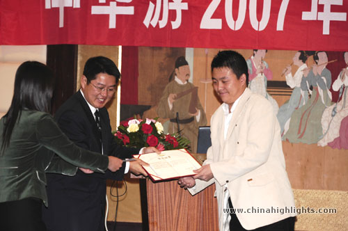 Award to a Beijing Tour Guide