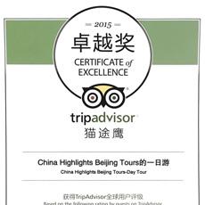 ChinaHighlights Пекин вручен сертификат отличия 2015 от TripAdvisor