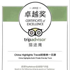 ChinaHighlights Гуйлинь вручен сертификат отличия 2015 от TripAdvisor