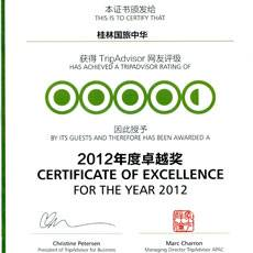 """""""Сертификат за отличию на год"""" был выдан TripAdvisor в 2012 г.."""