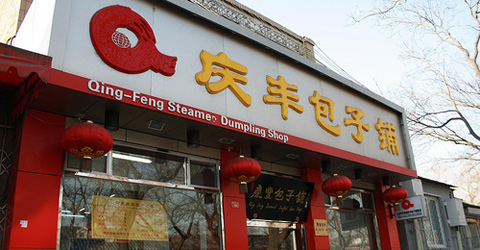 Qingfeng Steam Stuffed Bun Shop