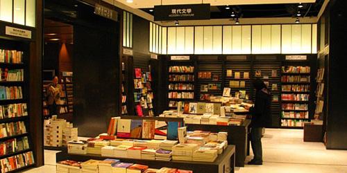Wansheng Bookstore