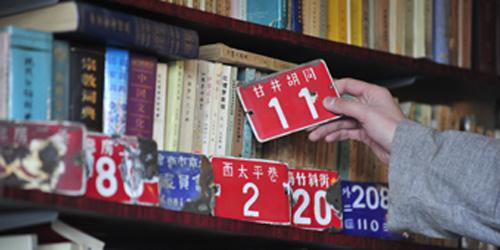 Zhengyang Bookstore