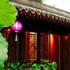 Graceland Yard Beijing