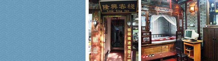 Zhouzhuang Longxing Hostel