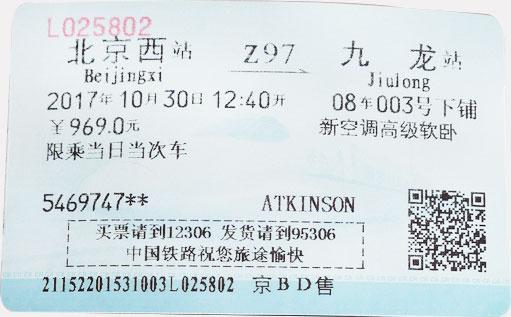 жд билеты в Китае