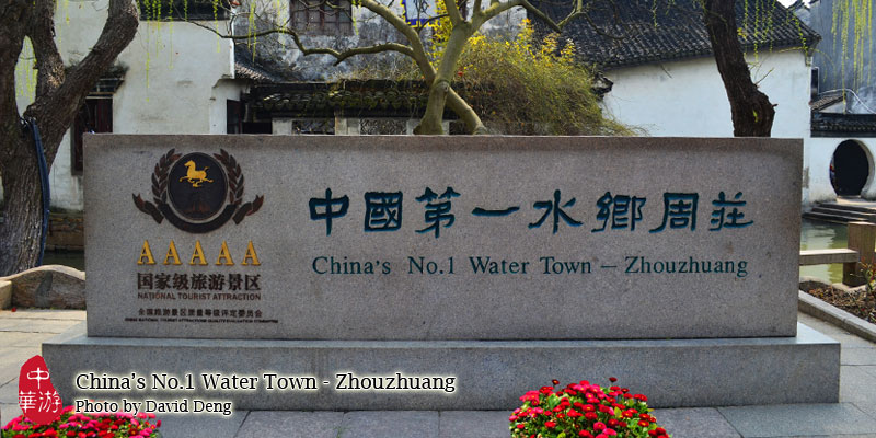 China's No.1 Water Town - Zhouzhuang.