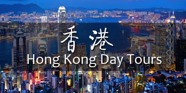 Hong Kong Day Tours