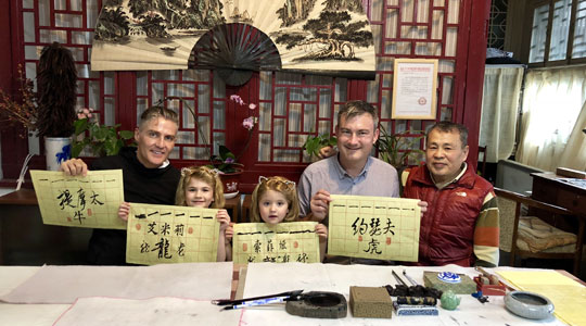 Learn Chinese calligraphy