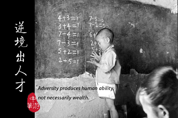 Adversity produces human ability, not necessarily wealth.