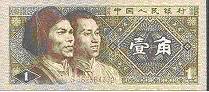 1 jiao note back