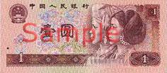 1 yuan note