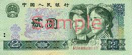 2 yuan note