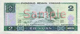 the other side of 2 yuan note