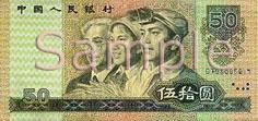 50 yuan note
