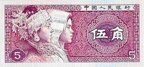 5 jiao note back