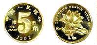 une pièce de monnaie chinoise de 5 jiao