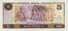 the other side of 5 Yuan note