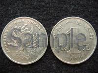 une pièce de monnaie chinoise de 1 yuan