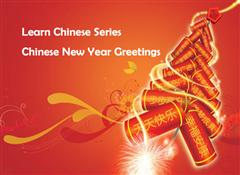 Learn Chinese Series Chinese New Year Greetings